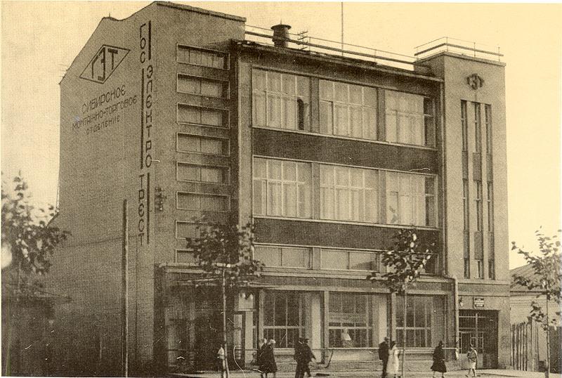 Горького, 64 (1930-е)