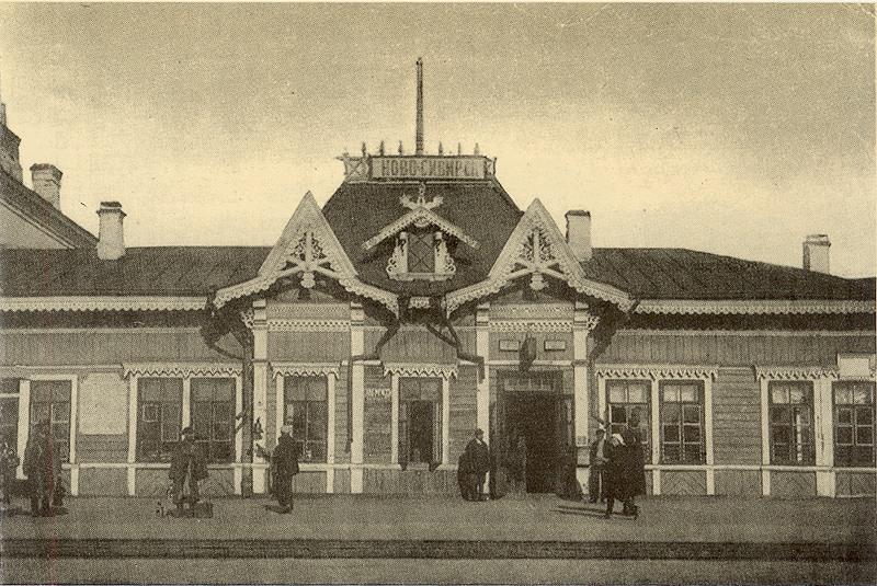 ЖД вокзал (1930-е)