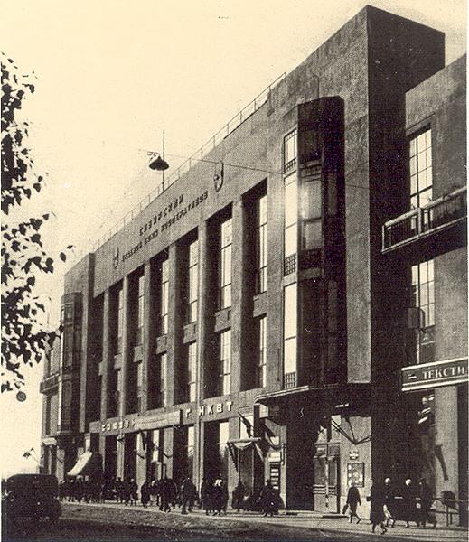 Красный проспект, 29 (1930-е)