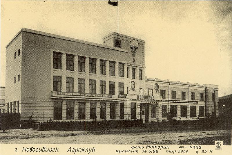Крылова, 24 (1930-е)