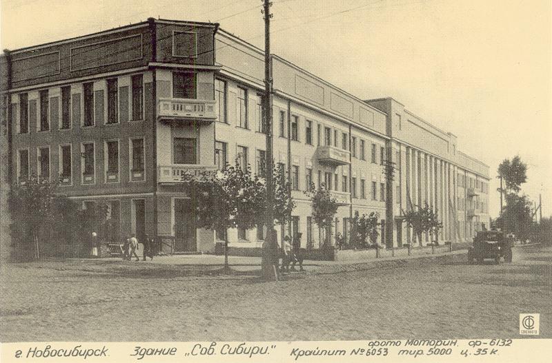 Советская, 6 (1930-е)