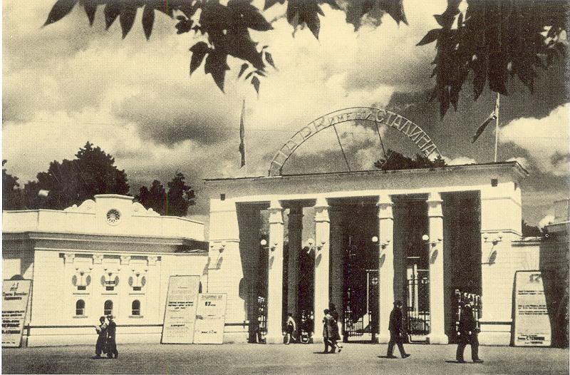 Центральный парк (1940-е)