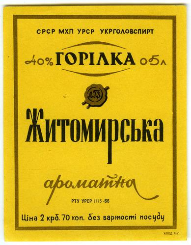 Водка Житомирская