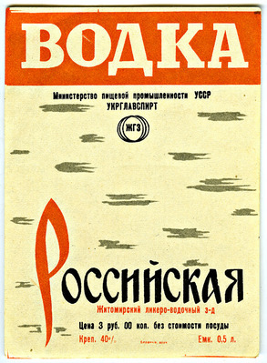 Водка Российская