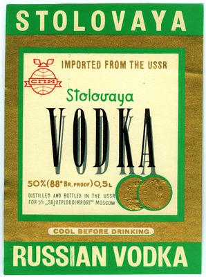 Водка Столовая