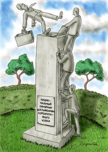 национальный памятник достижениям корпоративного успеха