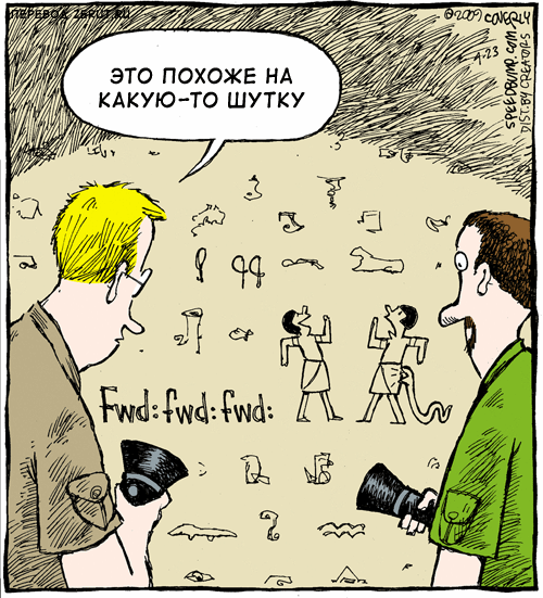Древний юмор