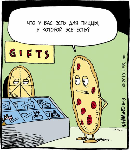 Любите ли вы пиццу?