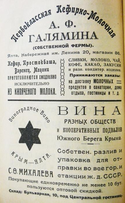 Вина Южного берега Крыма