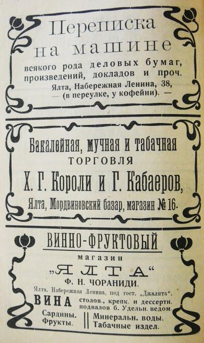 Винно-фруктовый магазин Ф. Н. Чораниди