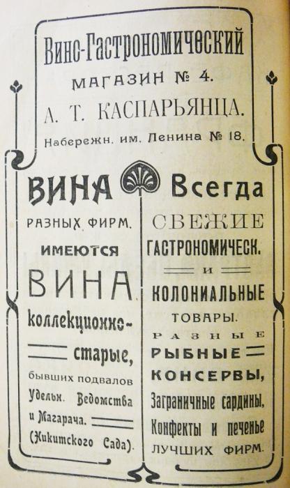 Гастрономический магазин А. Т. Каспарьянца