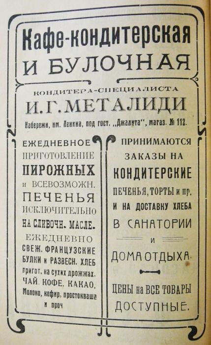 Кафе-кондитерская И. Г. Металиди
