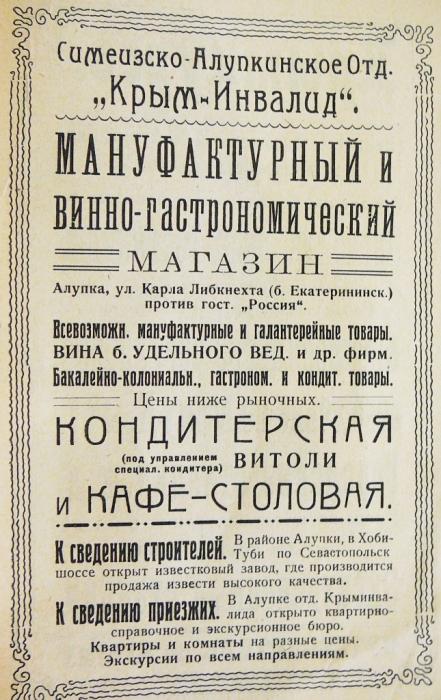 Крымские вина в Алупке и Симеизе