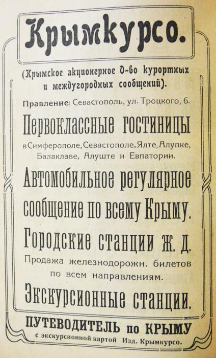 Крымское Акционерное Общество курортных и междугородных сообщений