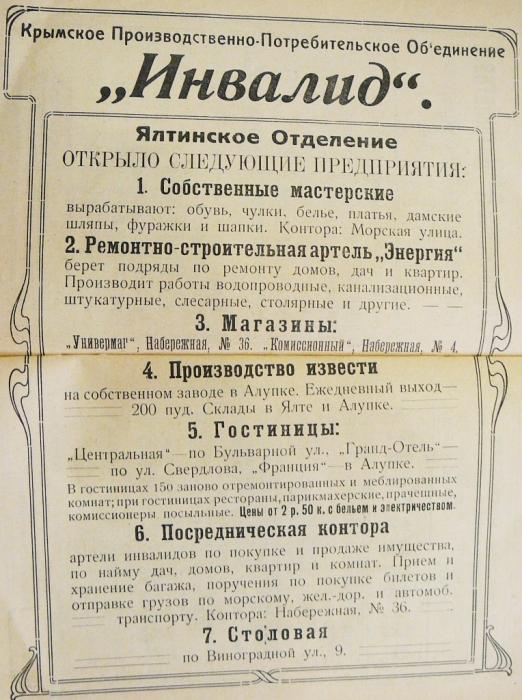 Крымское Объединение Инвалид