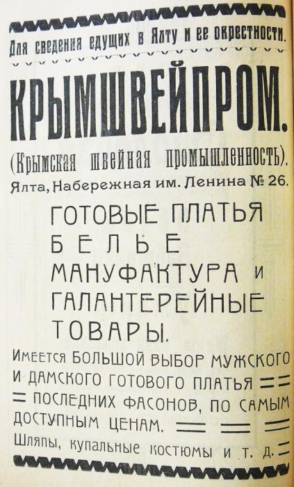 Крымшвейпром