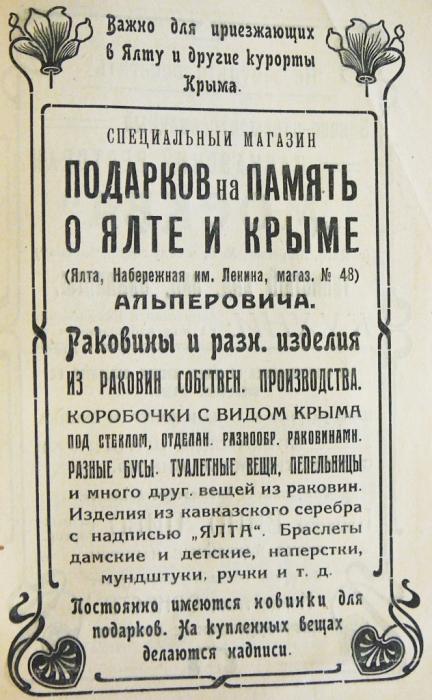 Магазин подарков на память о Ялте и Крыме