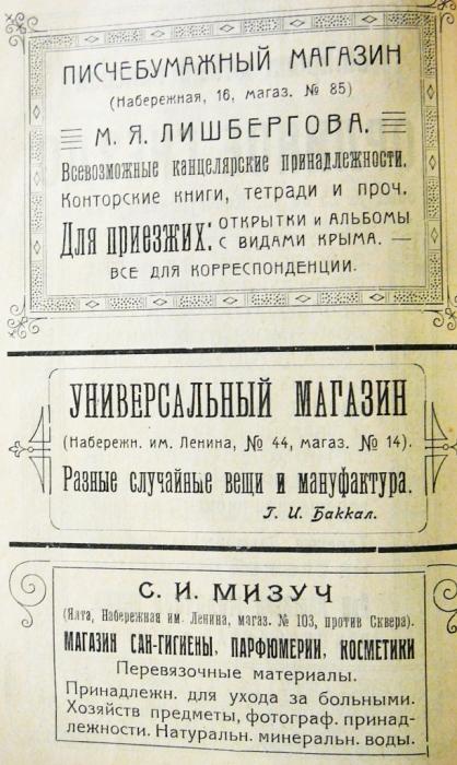 Магазин с видами Крыма М. Я. Лишбергова