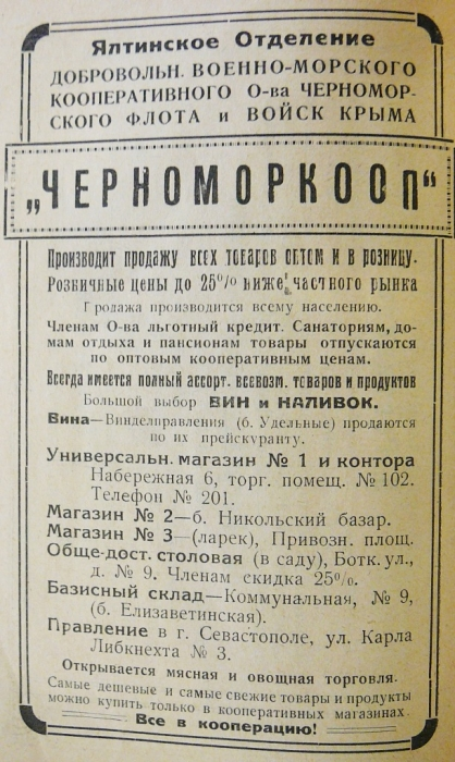 Магазины Черноморского Флота