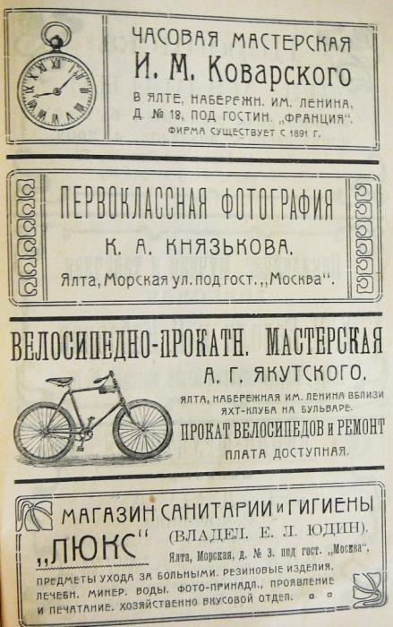 Прокат велосипедов в Ялте