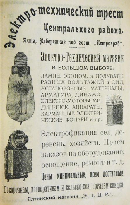 Электро-Технический магазин