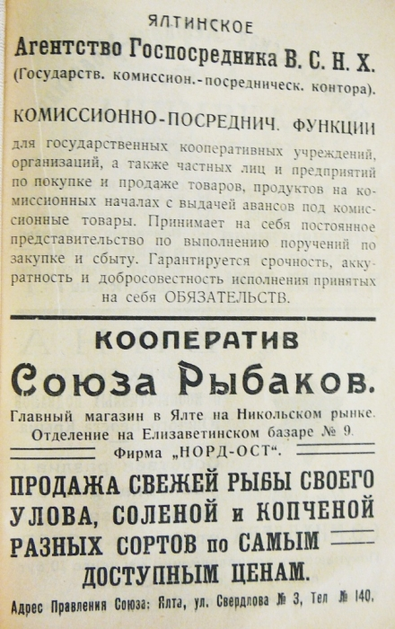 Ялтинский Кооператив Союза Рыбаков