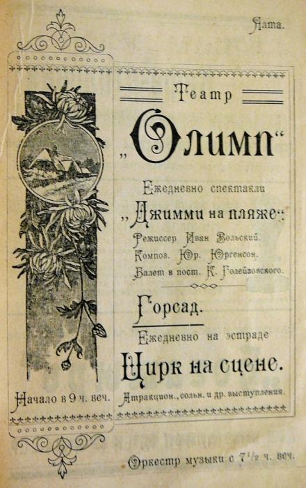 Ялтинский театр Олимп