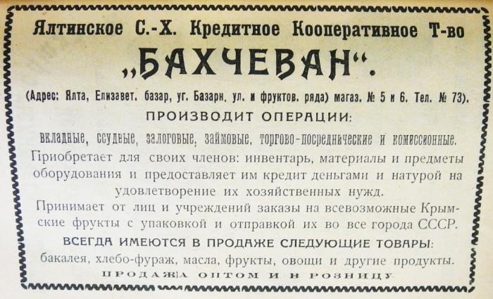 Ялтинское Кредитное Кооперативное Т-во Бахчеван