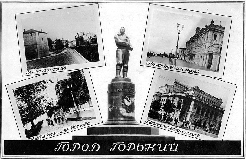 город Горький, 1955 г.