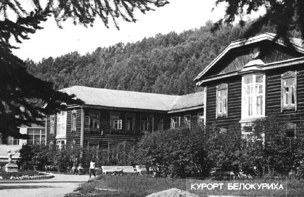 Первые корпуса санатория Белокуриха, сохранились до конца прошлого века