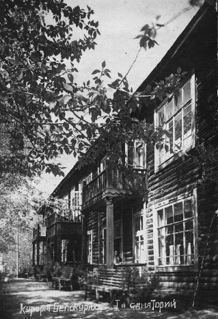 Старый корпус санатория Белокуриха