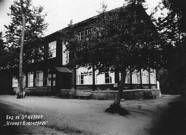 Третий корпус санатория Белокуриха