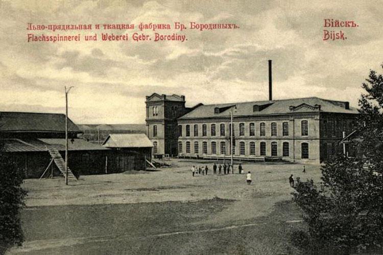 Льно-прядильная и ткацкая фабрика Бр. Бородиных