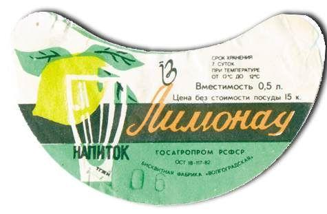 Этикетки для лимонада
