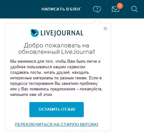 Как сделать блоги на livejournal
