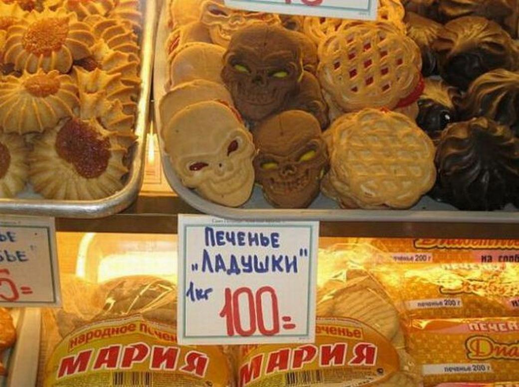 Печенье «Ладушки»