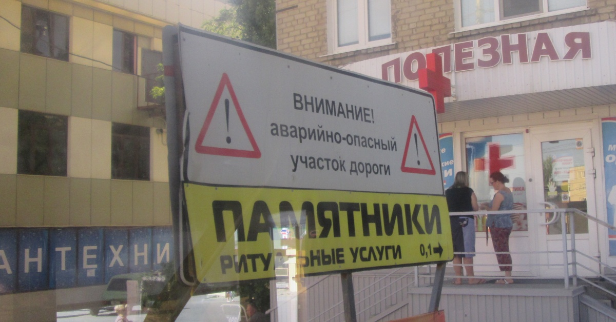 Аварийно-опасный участок дороги