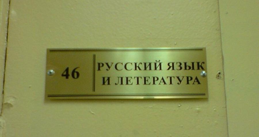 Русский язык и летература