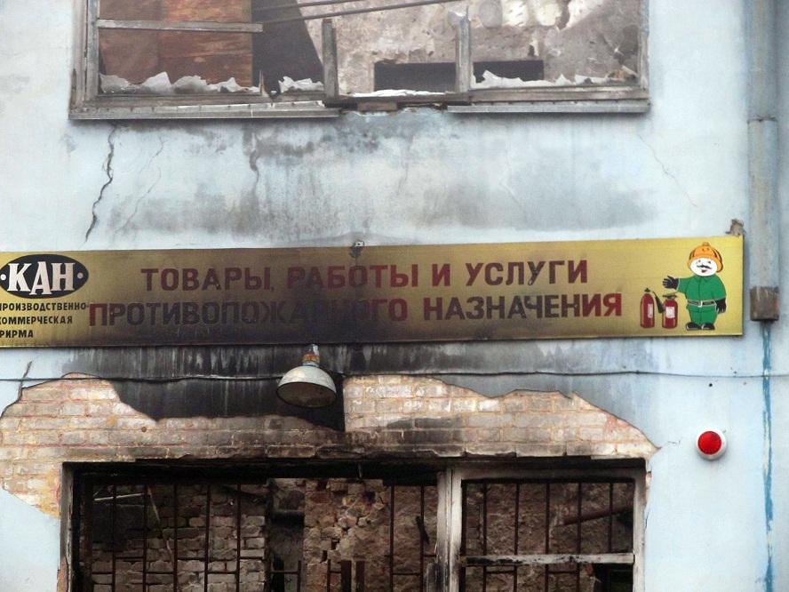 Товары, работы и услуги противопожарного назначения