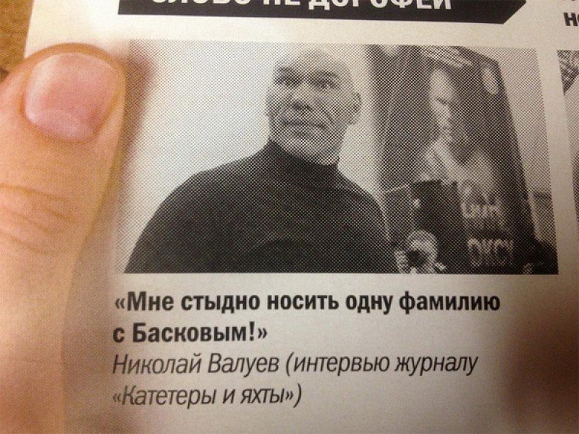 Мне стыдно носить одну фамилию с Басковым!