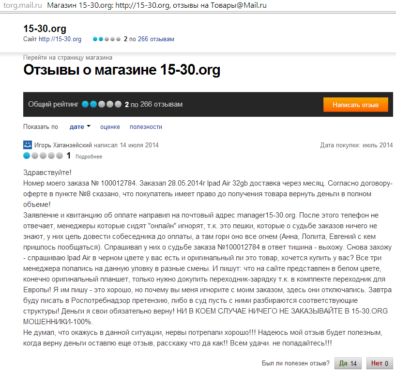 http://torg.mail.ru/review/shops/15-30-org-cid15631/