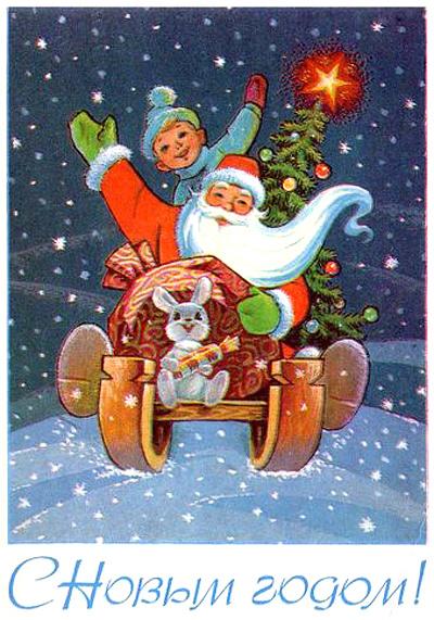 Дед Мороз с мешком подарков на санках