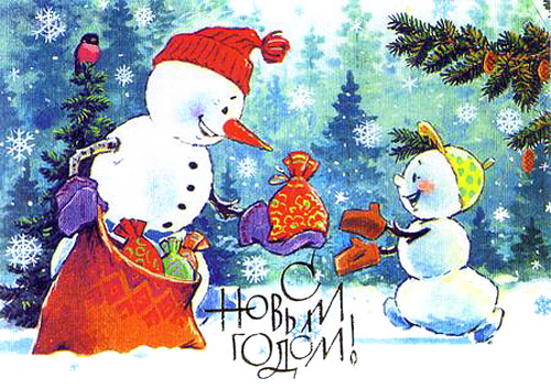 С Новым годом! Снеговик дарит подарок снеговику