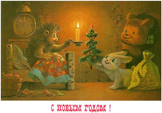 Зайчик и мишка пришли поздравить ежика с новым годом