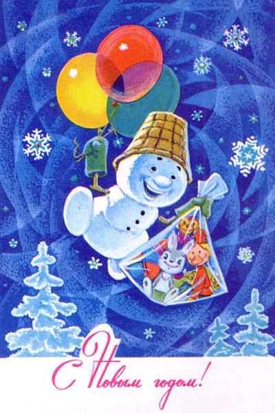 Снеговик с мешком игрушек летит на воздушных шарах