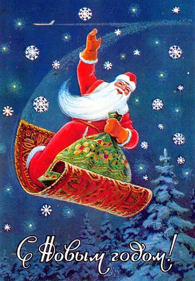 Новогодняя открытка с Дедом Морозом на ковре-самолете