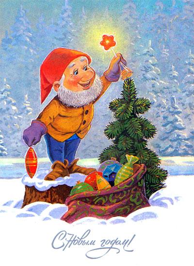Гном наряжает новогоднюю елку