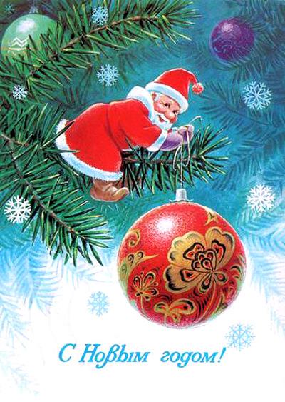 Дед Мороз-гном привязывает новогодний шарик к ветке елки