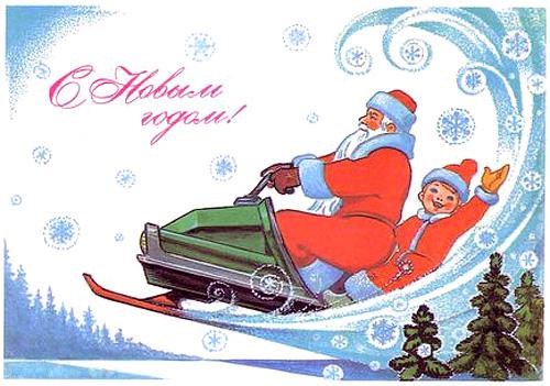 Дед Мороз и мальчик на снегоходе