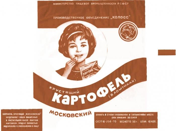 хрустящий картофель Московский в ломтиках